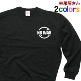 戦争撲滅「NO WAR」トレーナー オリジナルトレーナー・スウェットシャツ 裏毛  TR-MS05 KOUFUKUYAブランド