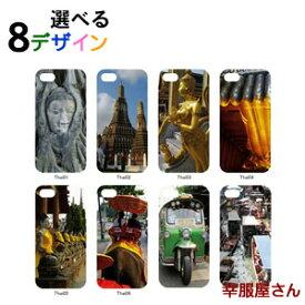 微笑みの国「タイ王国」iPhone7 iPhone8 専用ケース タイ・王宮・バンコクを感じるデザインのスマホケース SPC-IP8_THAI