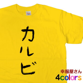 5edaac18 Funny! funny T shirt katakana characters hand-drawn! like to brush ribs  short