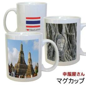 微笑みの国「タイ王国」マグカップ タイ・王宮・バンコクを感じるデザイン 11ozマグカップ MUG_THAI