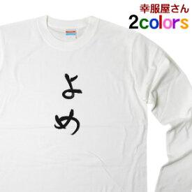 KOUFUKUYA 「よめ」ロングTシャツ 男女兼用 オールシーズン 綿100% ホワイト/ブラック 140cm-160cm/S-XL lt-hi05 送料込 送料無料