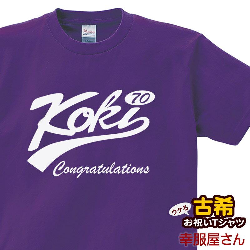 古希祝い 祝長寿!古希のお祝い 70歳 ギフト「KOKI リボン」Tシャツ(半袖)tシャツ プレゼント Tシャツ ティーシャツ メンズ レディース ms66 KOUFUKUYAブランド