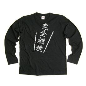 スポーツ・サポーター・応援メッセージ文字TシャツT「完全燃焼」(長袖Tシャツ) メンズ・レディーズロングTシャツ WEB限定 LT-KA03 KOUFUKUYAブランド