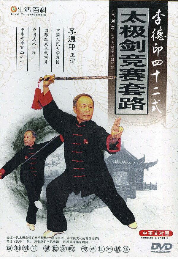 DVD 李 徳印 太極剣競賽套路