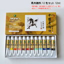 【Marie's】中国の画家、日本の画家たちに愛用されている「馬利(Marie's)」の中国画用の絵の具です・馬利顔料 12色セ…