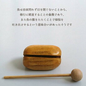 練習用木魚(小)