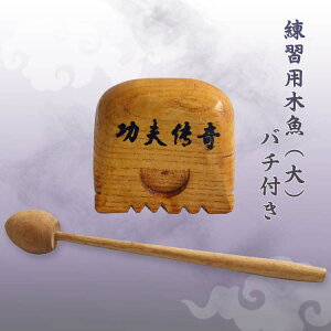 練習用木魚(大)バチ付き