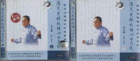 VCD 馮志強 混元太極拳46式 上下セット
