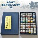 姜思序堂 高級中国画石物顔料 24色