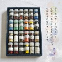 姜思序堂高級中国画石物顔料24色