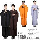 非常に珍しい仏教服! 済縁 男女兼用 台湾麻紗海青居士僧服