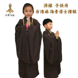 非常に珍しい仏教服! 済縁 子供用 台湾麻海青居士僧服