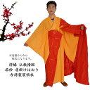 非常に珍しい仏教服!仏教和尚服 済縁 仏教僧服 麻紗 肩掛けはおり 台湾袈裟祖衣