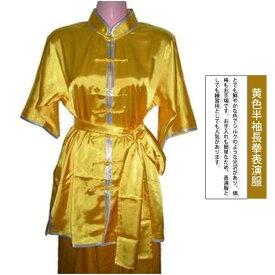 半袖 中国武術 長拳 表演服 黄色半袖長拳表演服