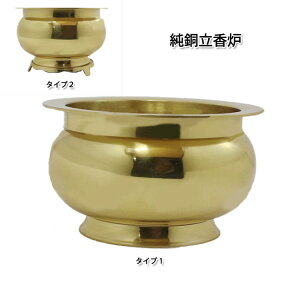 純銅立香炉