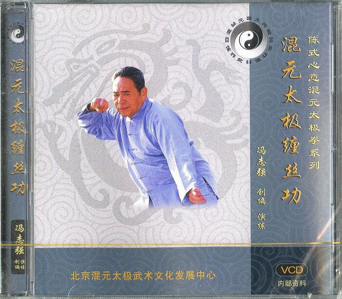 VCD 馮志強 混元太極拳