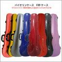 バイオリン バック 楽器 ケース バイオリン鞄 人気バイオリンケース バイオリンケース FRPケース 約1.5kg   4/4