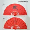 【太極拳】【扇】開いたら音が出る竹製で持ちやすい太極扇!赤地赤骨黒武字太極扇