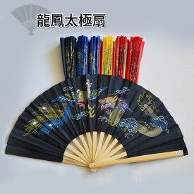 【太極拳】【扇】開いたら音が出る竹製で持ちやすい太極扇!龍鳳太極扇