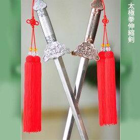 【太極拳】【剣】とても軽い!バランスが良く使いやすく収納もしやすい!太極伸縮剣 350g