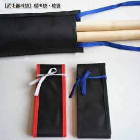 【武術器械袋】棍棒袋・槍袋