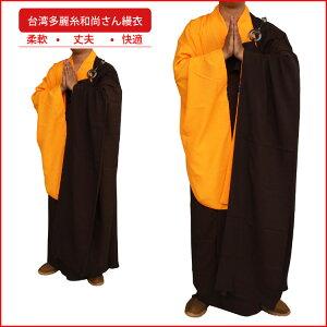(お寺 仏教服 僧服 和尚さん麻紗縵衣 僧侶縵衣)非常に珍しい仏教服!台湾多麗糸和尚さん縵衣