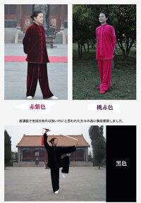 冬陳家溝バラ赤金糸綿毛太極拳表演服