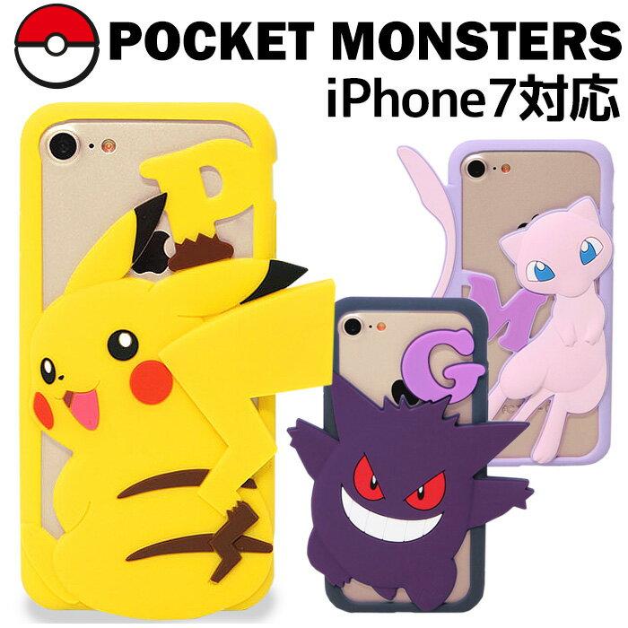 iPhone7 ケース シリコン ポケモン グッズ ピカチュウ ゲンガー ミュウ ポケットモンスター スマホ カバー アイフォン7 iphone7ケース