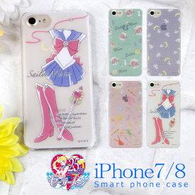 iPhone8 ケース iPhone7 カバー 美少女戦士セーラームーン アイフォン ハード ケース