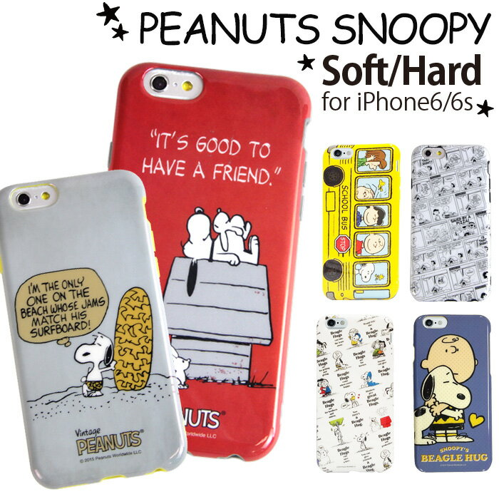 iPhone6S iPhone6 スヌーピー TPUケース ハードケース PEANUTS SNOOPY チャーリー ウッドストック スヌーピー グッズ キャラクター グッズ スヌーピー iphone ケース スヌーピー iPhone6S iPhone6