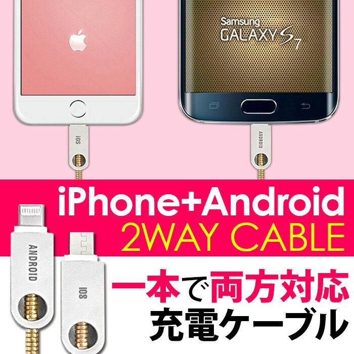ios用 8ピン USB と micro USB 1本で両方対応 充電 ケーブル 1m ニッケルコーティング スマホ iphone Android iqos モバイルバッテリー 対応