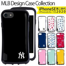 iPhone SE 2020 ケース iPhone SE2 第2世代 カバー iPhone8 iPhone7 MLB 正規品 メジャーリーグ 背面カード収納 アイフォンSE2 バンパー 電磁波防止シート付 耐衝撃 iPhoneケース メジャーリーグ ヤンキースドジャース レッドソックス かわいい おしゃれ