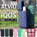 タバコ アイコス ケース 全面保護 シリコン カバー ストラップホール付き アイコスケース かわいい IQOS 2.4plus 対応…
