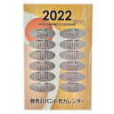 ウォッチバンドカレンダー 2021年 1月〜12月 送料無料 腕時計バンドカレンダー 普通郵便発送 腕時計カレンダー
