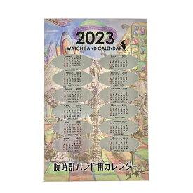 ウォッチバンドカレンダー 2021年 1月〜12月 送料無料 腕時計バンドカレンダー 普通郵便発送