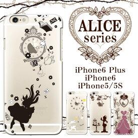 iPhone8 ケース iPhone 専用 デザインケース【アリスシリーズ】 クリアケース iPhone7 iPhone6S Plus iPhoneSE スマホケース スマホカバー アリス 可愛い かわいい オシャレ 人気 女性 レディース Appleマーク リンゴ 童話 アイフォン7 iPhone8plus