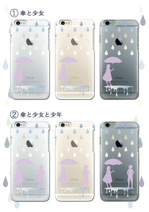 【着後レビューでメール便無料】iPhone専用クリアデザインケース雨シリーズ