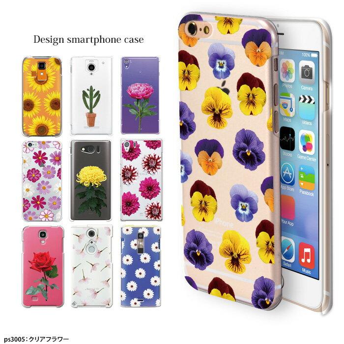 スマホケース 全機種対応 iPhone8 AQUOS R2 Xperia XZ1 iPhoneXS Max iPhone7 Plus HUAWEI P20 lite Galaxy S9 arrows Be F-04K iPhoneSE Android One S3 デザイン パンジー コスモス バラ チューリップ デイジー かわいい おしゃれ 携帯ケース カバー ハード クリア