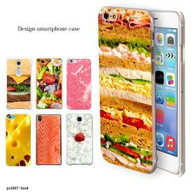 iPhoneXS アイフォンXS iPhoneXR iPhoneXS MAX クリア デザイン ハードケース food 全機種対応 ( iPhone8 iPhone7 iphone6s iphone se 6 plus ケース xperia xz performance エクスペリア compact 他 おしゃれ デザイン 携帯ケース) ps3007-clr-ip