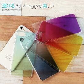 スマホケース 全機種対応 iPhone8 AQUOS R2 Xperia XZ1 iPhoneXS Max iPhone7 Plus HUAWEI P20 lite Galaxy S9 arrows Be F-04K iPhoneSE Android One S3 デザイン グラデーション かわいい おしゃれ 携帯ケース カバー ハード クリア