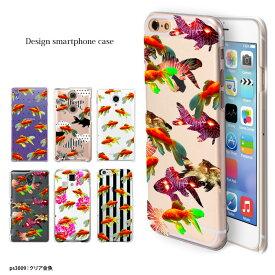 スマホケース 全機種対応 iPhone8 AQUOS R2 Xperia XZ1 iPhone11 pro iPhone XR HUAWEI P20 lite Galaxy S9 arrows Be F-04K iPhoneSE Android One S3 デザイン 金魚 かわいい おしゃれ 携帯ケース カバー ハード クリア