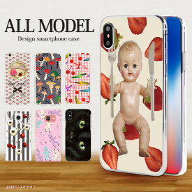 スマホケース 全機種対応 ハードケース iPhone12miniカバー AQUOS sense4 ケース アクオス ギャラクシー S20 A41XPERIA SO41A 楽天ミニ カバー GALAXY a21 a51 iphoneSE デザイン スケアリークリア