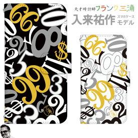 フランク三浦 スマホケース 手帳型 全機種対応 iPhone8 ケース AQUOS R3 iPhone11 Pro iPhoneXR Xperia1 android one pixel3a galaxy s10 A30 arrows be3 デザイン 入来祐作モデル 99 コラボ 携帯ケース カバー ベルトなし おもしろ ユニーク