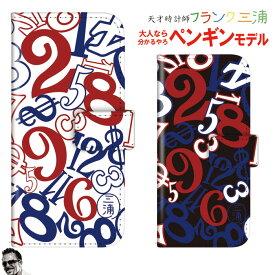 フランク三浦 スマホケース 手帳型 全機種対応 iPhone8 ケース AQUOS R3 iPhoneXS iPhoneXR Xperia1 android one pixel3a galaxy s10 A30 arrows be3 デザイン ペンギンモデル コラボ 携帯ケース カバー ベルトなし おもしろ ユニーク