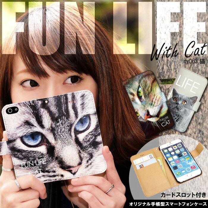 猫 iPhone8 iPhone X ケース スマホケース 手帳型 全機種対応 (iPhone7 Plus SE 6S Galaxy S9 S8 Xperia XZ2 XZ1 Aquos Sense r2 Huawei P10 lite nova lite 2 android one s3 arrows Be M04 zenfone) デザイン ネコ ねこ 動物 アニマル
