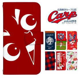 カープ グッズ 広島東洋カープ スマホケース 手帳型 全機種対応 iPhone以外 ベルトなし マグネットなし AQUOS sense4 ケース Xperia 1 II カバー GALAXY a21 a51 plus Pixel5 ギャラクシー S20 A41SO41A デザイン CARP カープ坊やドッテンカープ 呉氏 コラボ