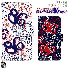 フランク三浦 スマホケース 手帳型 全機種対応 iPhone8 ケース AQUOS R3 iPhoneXS iPhoneXR Xperia1 android one pixel3a galaxy s10 A30 arrows be3 デザイン にゅーろくさま 86モデル コラボ 携帯ケース カバー ベルトなし あり おもしろ ユニーク
