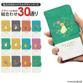 スマホケース 手帳型 全機種対応 iPhone8 ケース AQUOS R3 iPhoneXS iPhoneXR Xperia1 android one pixel3a galaxy s10 A30 arrows be3 デザイン yoshijin インコ 鳥グッズ 動物 ペット コラボ 携帯ケース カバー ベルトなし あり かわいい おしゃれ