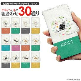 スマホケース 手帳型 全機種対応 iPhone8 ケース AQUOS R3 iPhoneXS iPhoneXR Xperia1 android one pixel3a galaxy s10 A30 arrows be3 デザイン yoshijin 洋猫 ねこ ネコ コラボ 携帯ケース カバー ベルトなし あり かわいい おしゃれ
