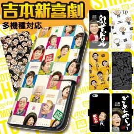 吉本新喜劇 スマホケース 手帳型 全機種対応 iPhone8 ケース AQUOS R3 iPhone11 Pro iPhoneXR Xperia1 android one pixel3a galaxy s10 A30 arrows be3 デザイン よしもと 新喜劇メンバー NGK コラボ 携帯ケース カバー ベルトなし あり